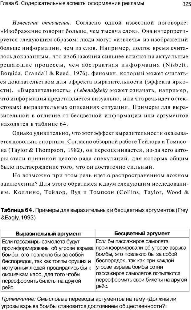 PDF. Психология маркетинга и рекламы. Мозер К. Страница 324. Читать онлайн