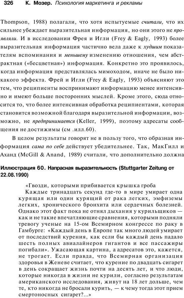 PDF. Психология маркетинга и рекламы. Мозер К. Страница 325. Читать онлайн