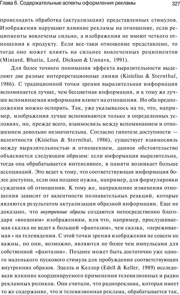 PDF. Психология маркетинга и рекламы. Мозер К. Страница 326. Читать онлайн