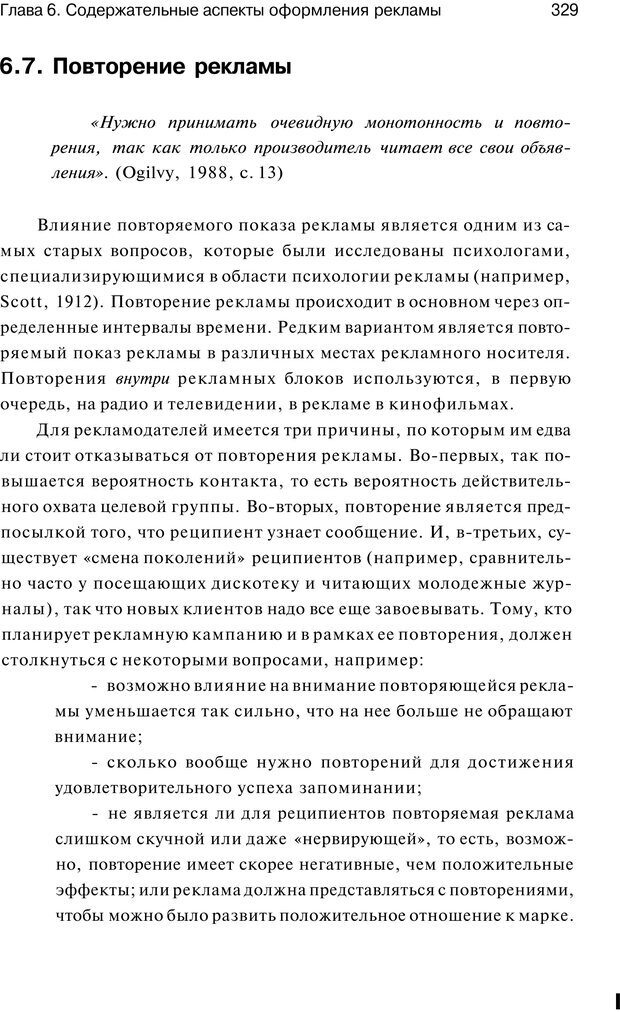 PDF. Психология маркетинга и рекламы. Мозер К. Страница 328. Читать онлайн
