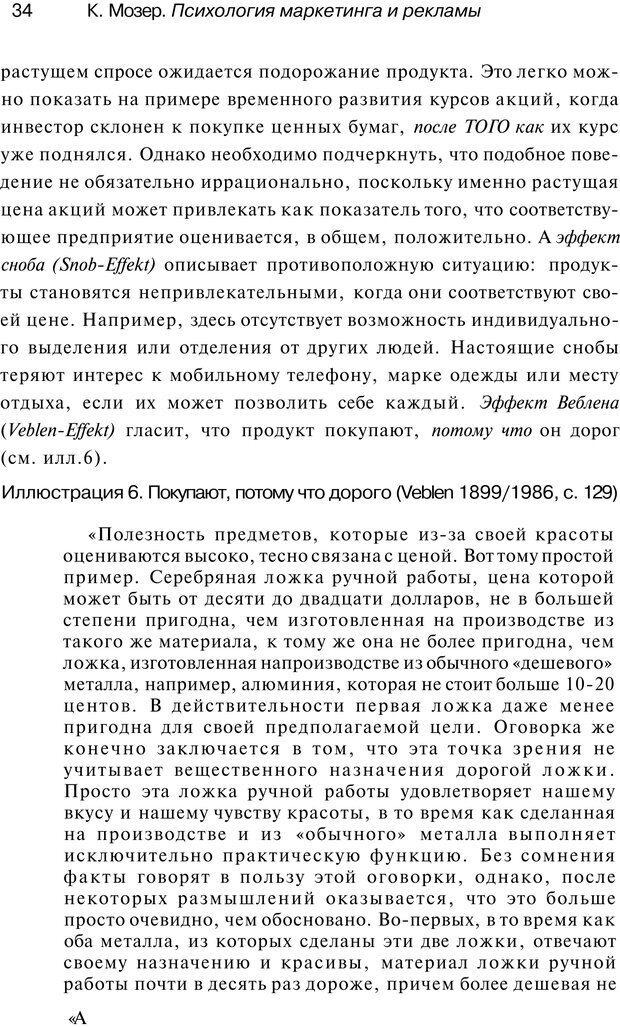 PDF. Психология маркетинга и рекламы. Мозер К. Страница 33. Читать онлайн