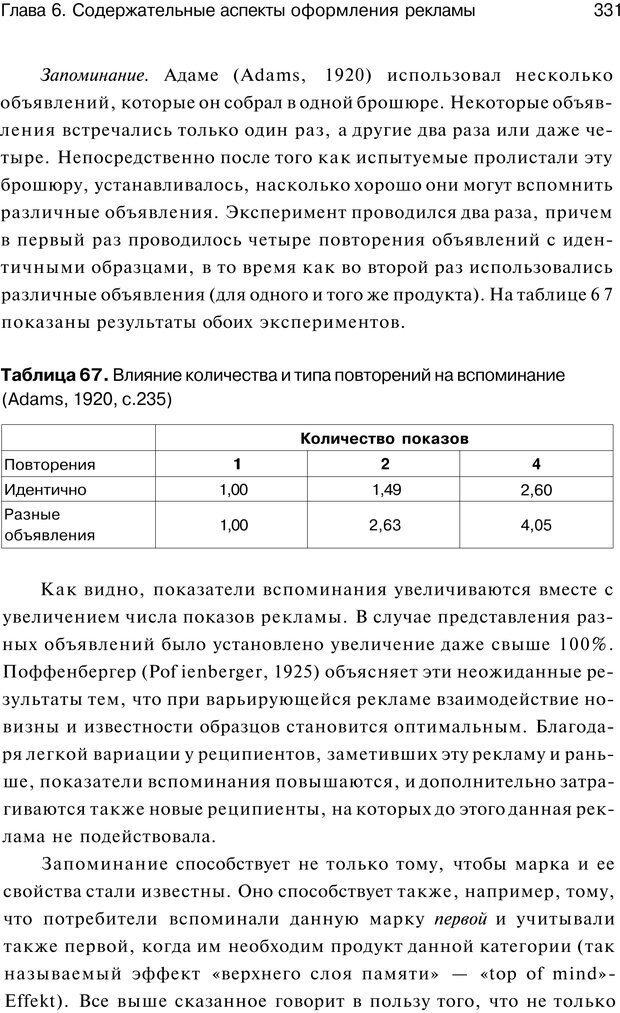 PDF. Психология маркетинга и рекламы. Мозер К. Страница 330. Читать онлайн