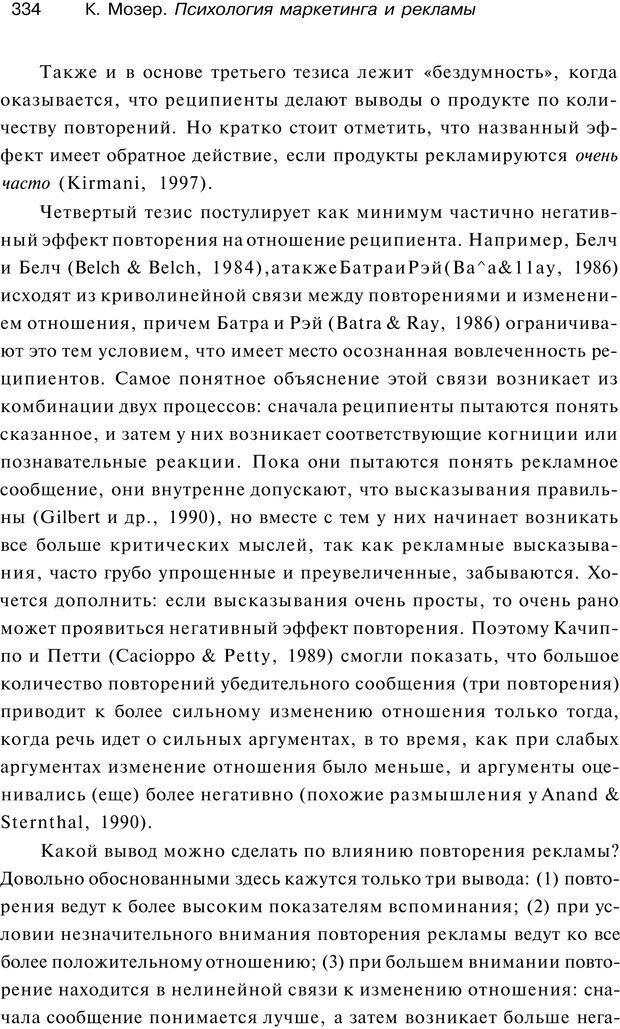 PDF. Психология маркетинга и рекламы. Мозер К. Страница 333. Читать онлайн