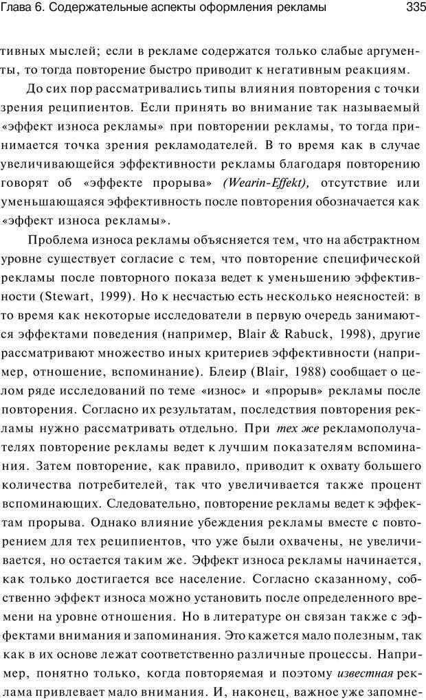 PDF. Психология маркетинга и рекламы. Мозер К. Страница 334. Читать онлайн