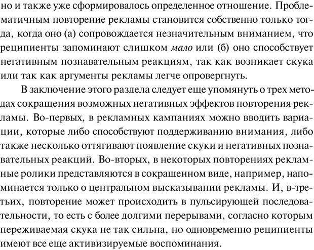 PDF. Психология маркетинга и рекламы. Мозер К. Страница 335. Читать онлайн