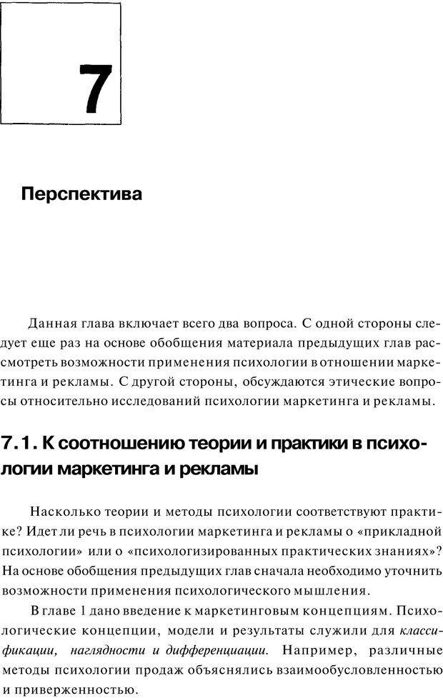 PDF. Психология маркетинга и рекламы. Мозер К. Страница 336. Читать онлайн