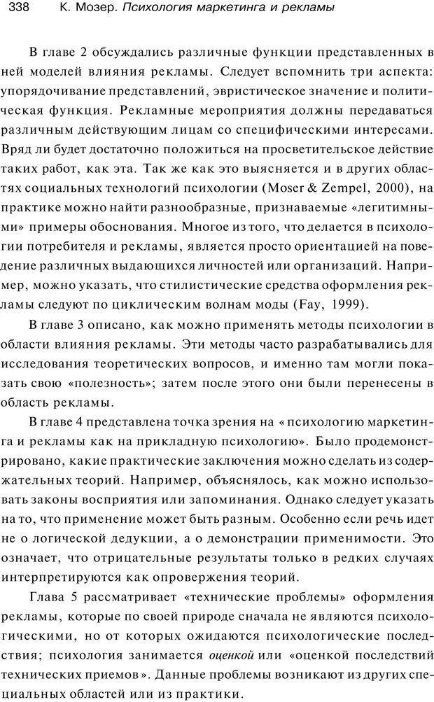 PDF. Психология маркетинга и рекламы. Мозер К. Страница 337. Читать онлайн