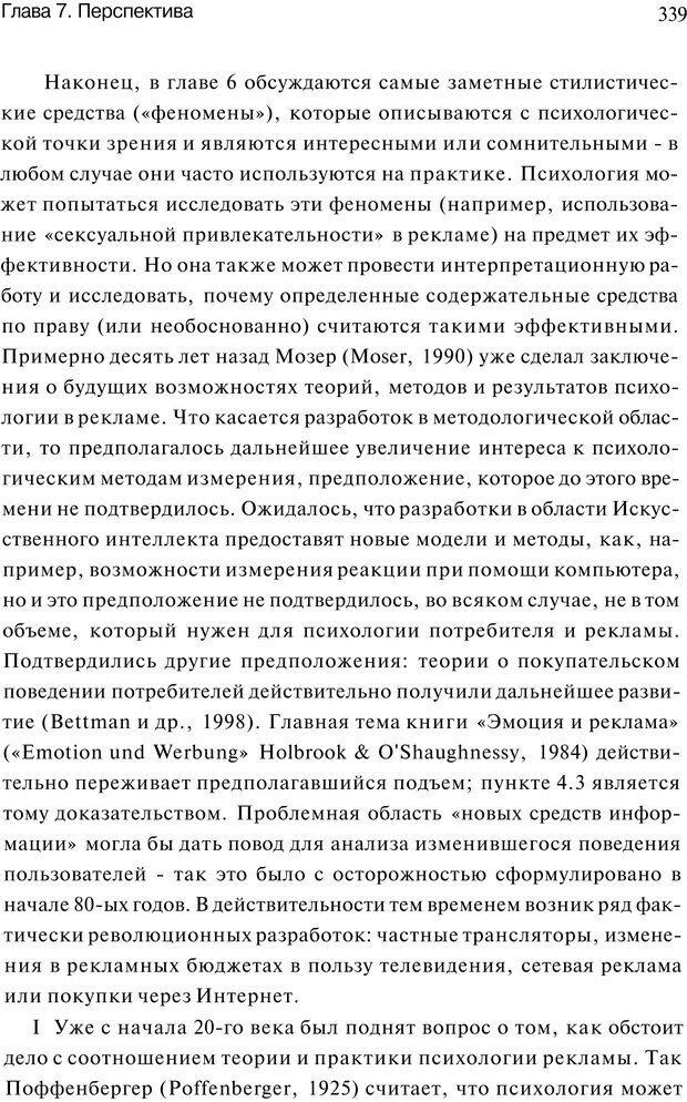 PDF. Психология маркетинга и рекламы. Мозер К. Страница 338. Читать онлайн