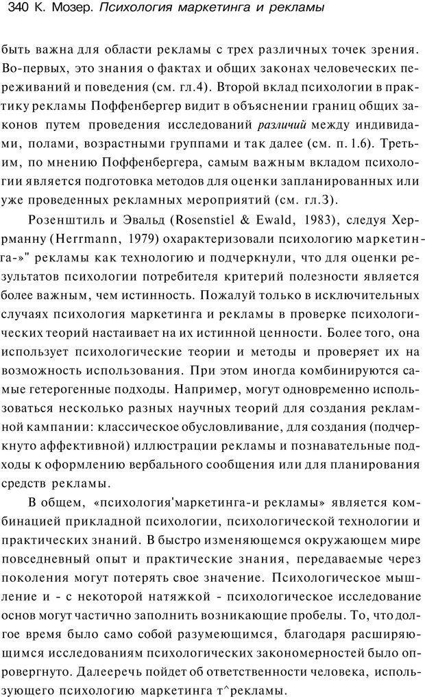 PDF. Психология маркетинга и рекламы. Мозер К. Страница 339. Читать онлайн