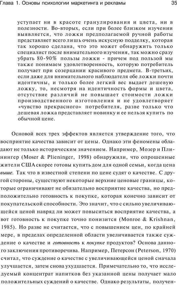 PDF. Психология маркетинга и рекламы. Мозер К. Страница 34. Читать онлайн