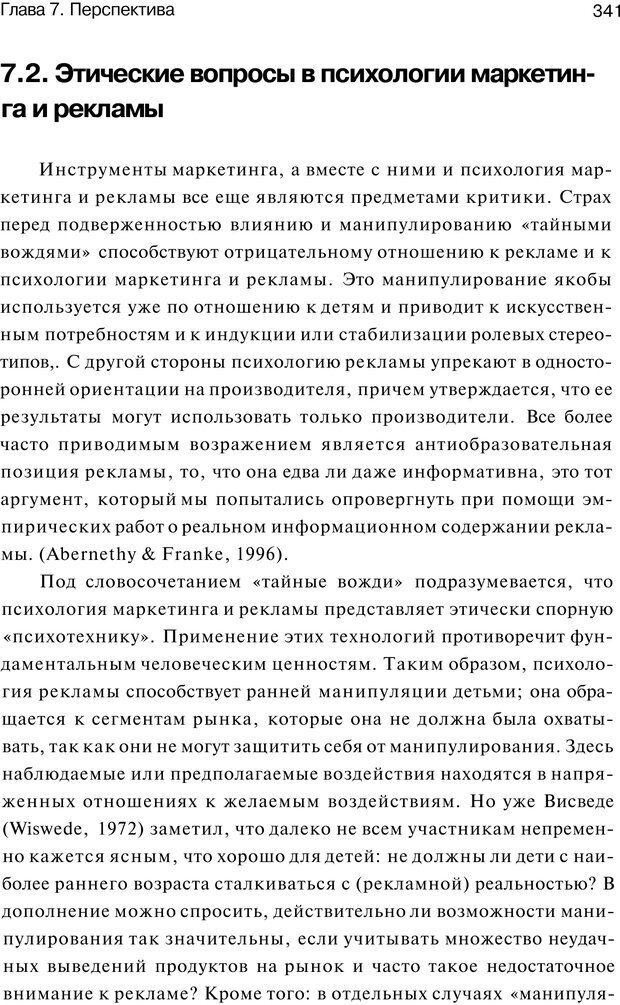 PDF. Психология маркетинга и рекламы. Мозер К. Страница 340. Читать онлайн