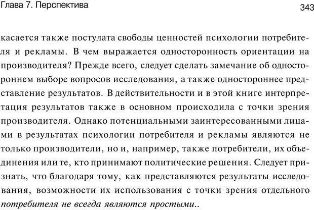 PDF. Психология маркетинга и рекламы. Мозер К. Страница 342. Читать онлайн