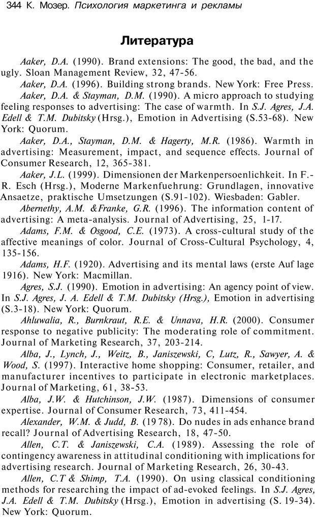 PDF. Психология маркетинга и рекламы. Мозер К. Страница 343. Читать онлайн