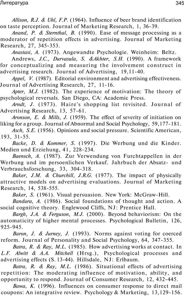 PDF. Психология маркетинга и рекламы. Мозер К. Страница 344. Читать онлайн
