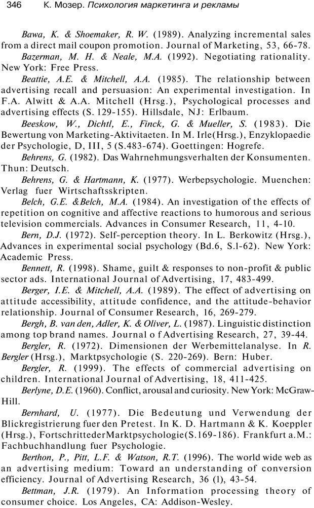PDF. Психология маркетинга и рекламы. Мозер К. Страница 345. Читать онлайн