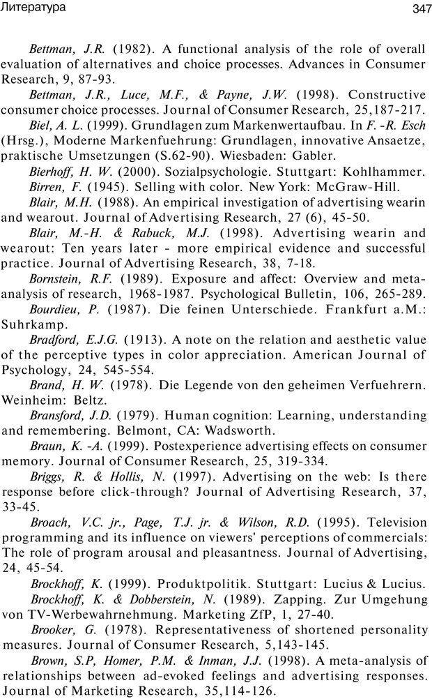PDF. Психология маркетинга и рекламы. Мозер К. Страница 346. Читать онлайн