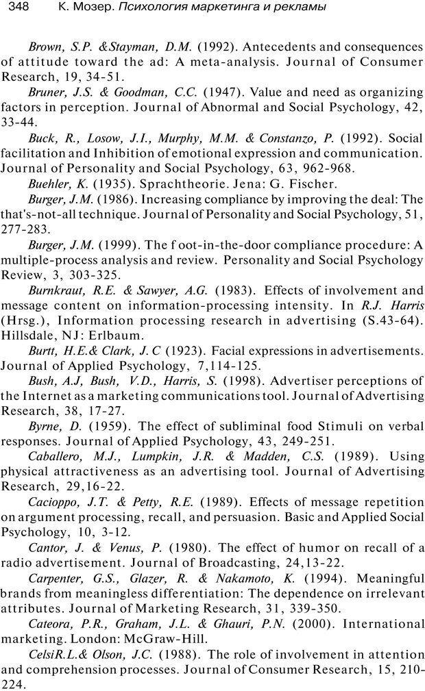 PDF. Психология маркетинга и рекламы. Мозер К. Страница 347. Читать онлайн