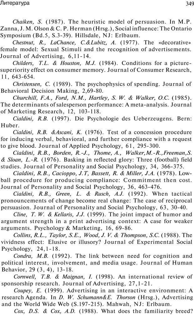 PDF. Психология маркетинга и рекламы. Мозер К. Страница 348. Читать онлайн