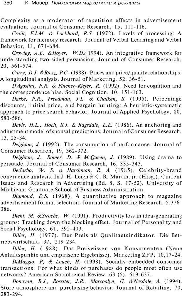 PDF. Психология маркетинга и рекламы. Мозер К. Страница 349. Читать онлайн