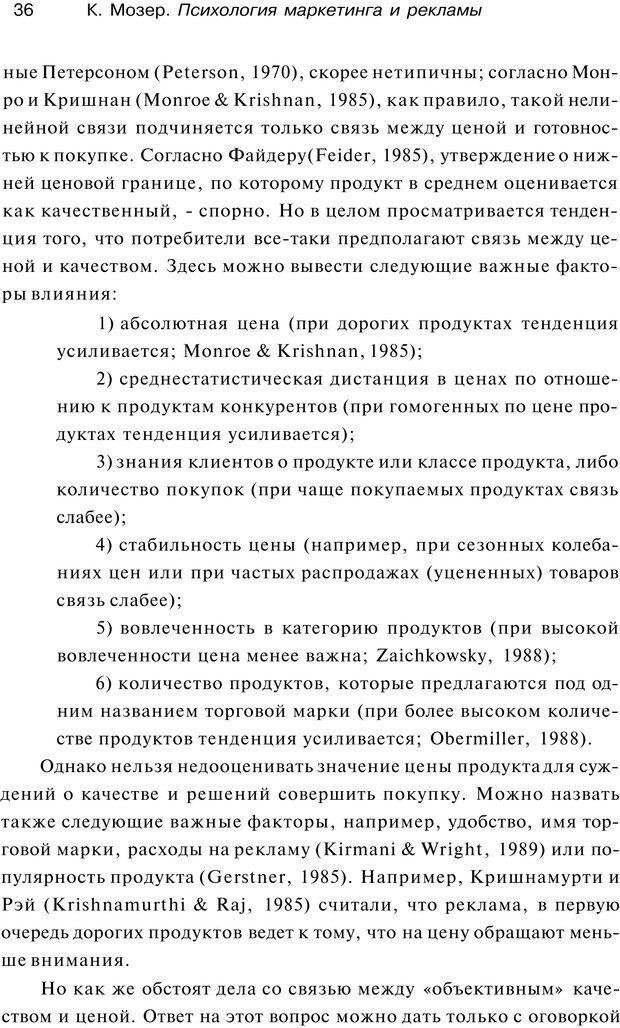 PDF. Психология маркетинга и рекламы. Мозер К. Страница 35. Читать онлайн