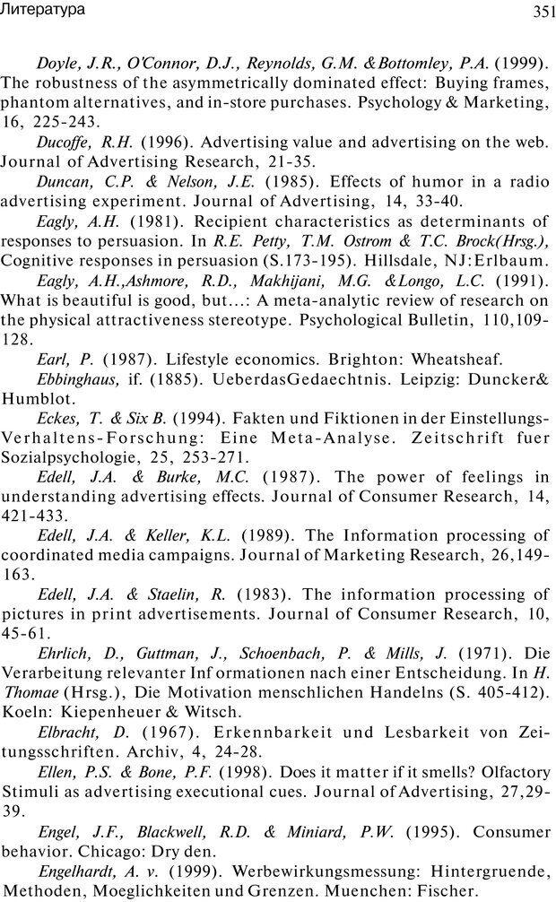 PDF. Психология маркетинга и рекламы. Мозер К. Страница 350. Читать онлайн