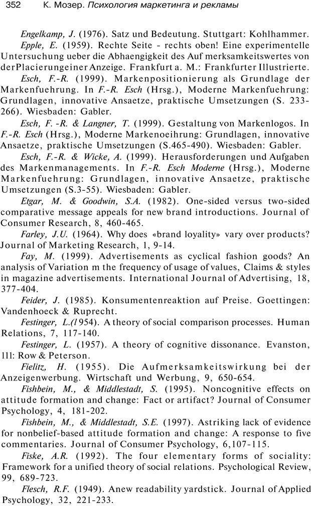 PDF. Психология маркетинга и рекламы. Мозер К. Страница 351. Читать онлайн
