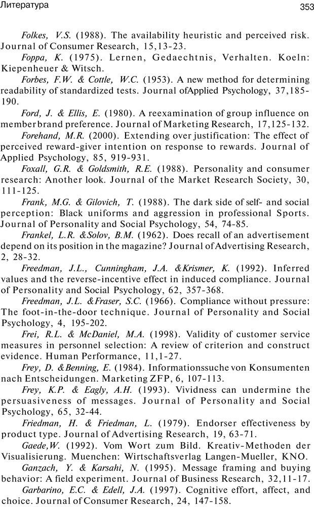 PDF. Психология маркетинга и рекламы. Мозер К. Страница 352. Читать онлайн