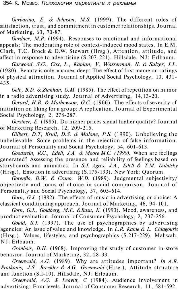 PDF. Психология маркетинга и рекламы. Мозер К. Страница 353. Читать онлайн