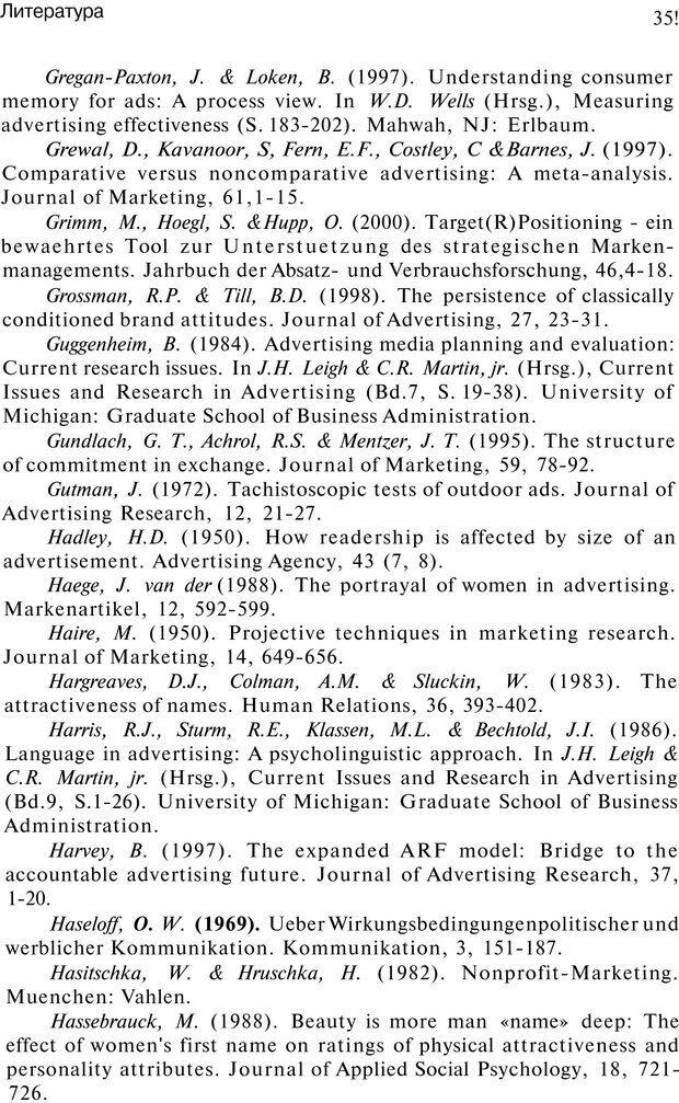 PDF. Психология маркетинга и рекламы. Мозер К. Страница 354. Читать онлайн