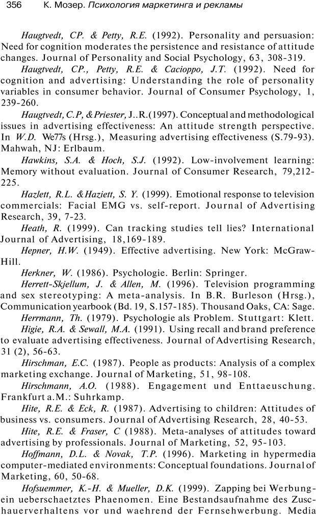 PDF. Психология маркетинга и рекламы. Мозер К. Страница 355. Читать онлайн