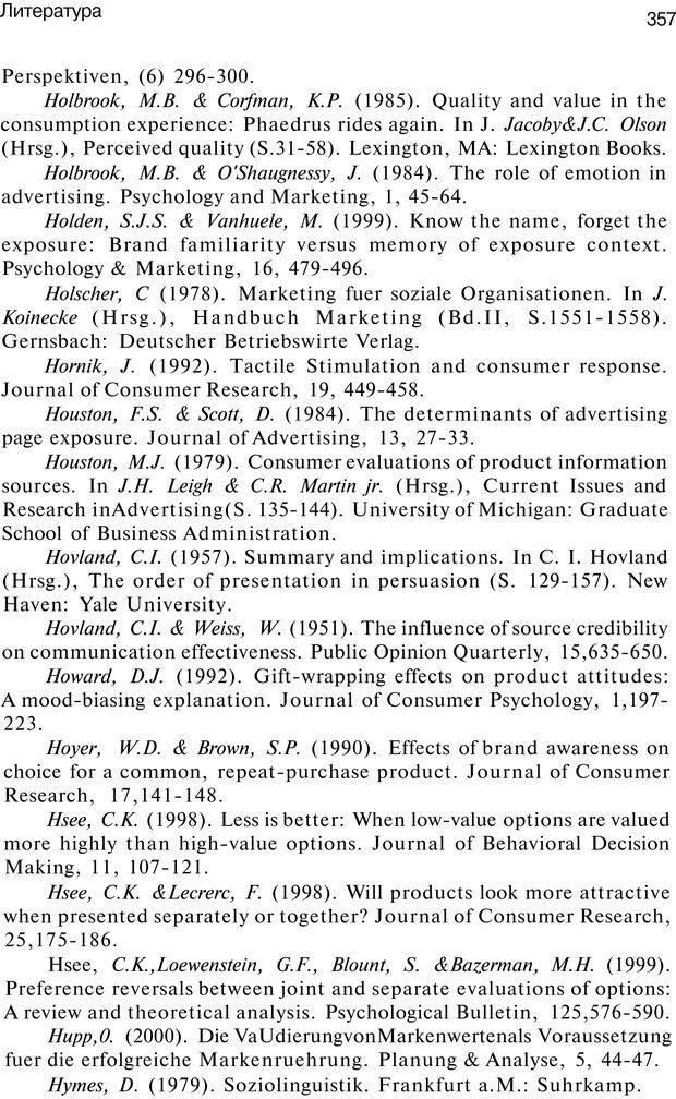 PDF. Психология маркетинга и рекламы. Мозер К. Страница 356. Читать онлайн