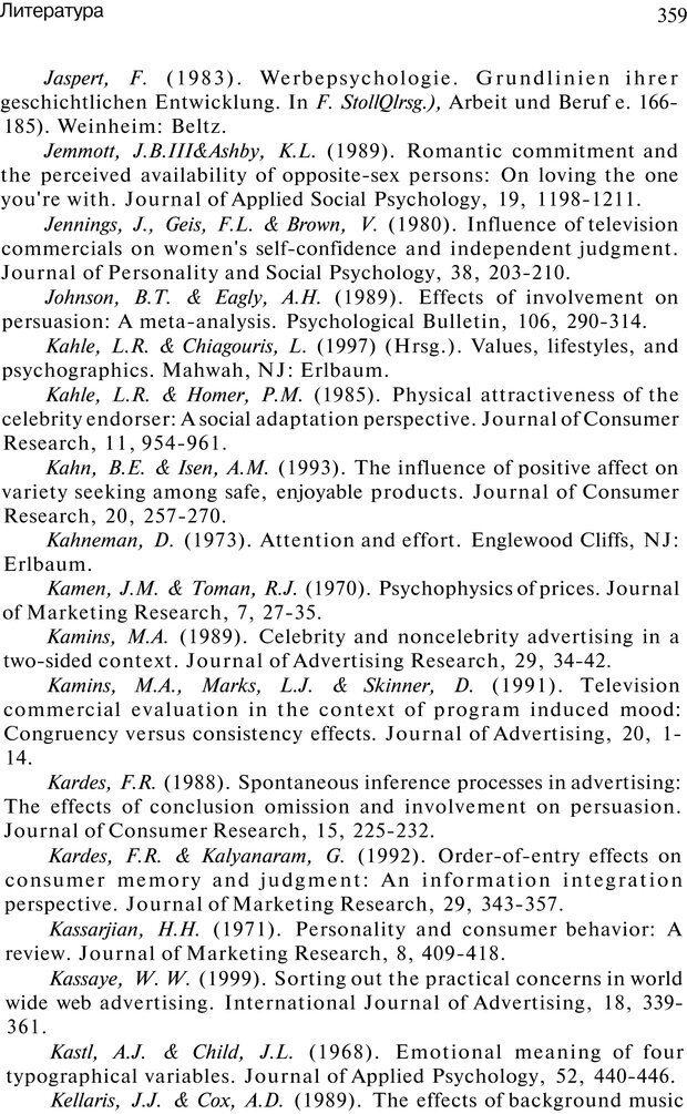 PDF. Психология маркетинга и рекламы. Мозер К. Страница 358. Читать онлайн