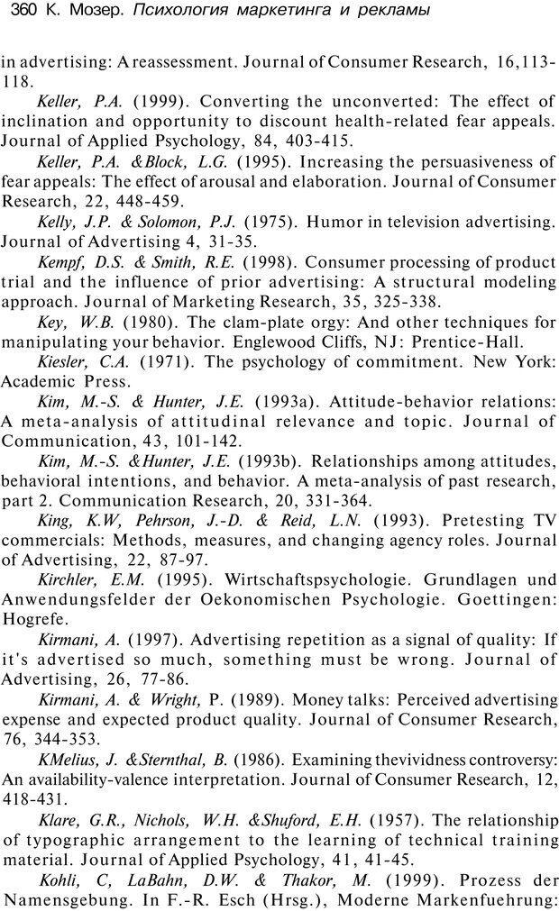PDF. Психология маркетинга и рекламы. Мозер К. Страница 359. Читать онлайн