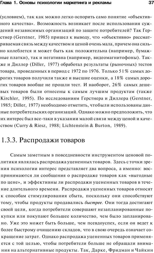 PDF. Психология маркетинга и рекламы. Мозер К. Страница 36. Читать онлайн