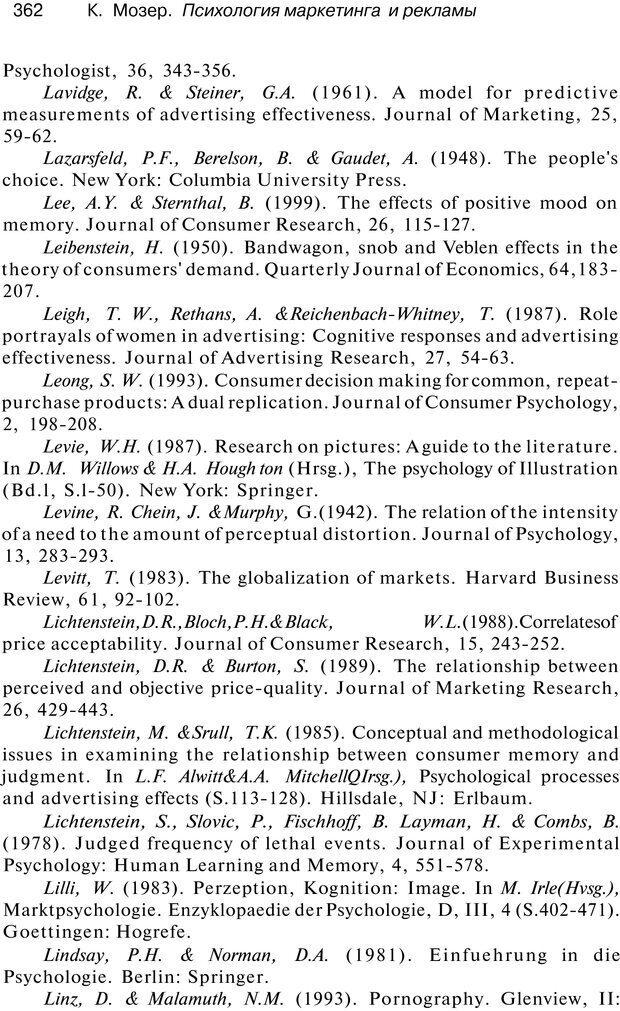 PDF. Психология маркетинга и рекламы. Мозер К. Страница 361. Читать онлайн