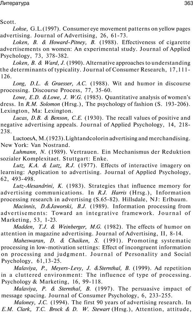 PDF. Психология маркетинга и рекламы. Мозер К. Страница 362. Читать онлайн