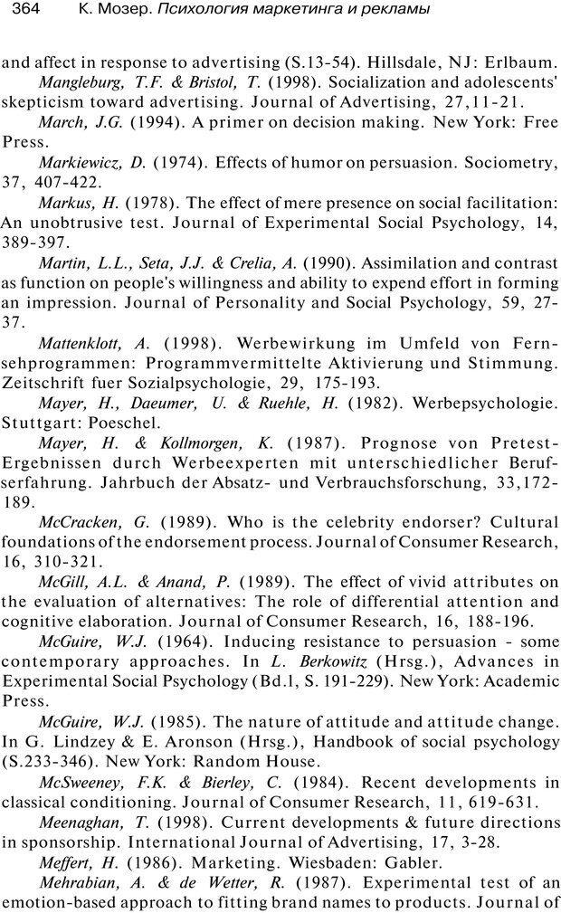 PDF. Психология маркетинга и рекламы. Мозер К. Страница 363. Читать онлайн