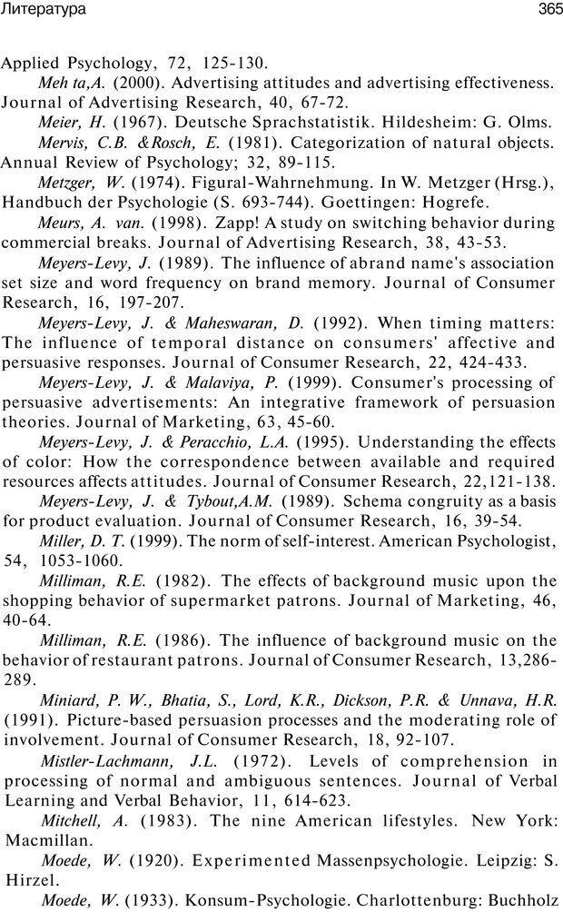 PDF. Психология маркетинга и рекламы. Мозер К. Страница 364. Читать онлайн