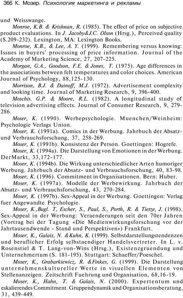 PDF. Психология маркетинга и рекламы. Мозер К. Страница 365. Читать онлайн