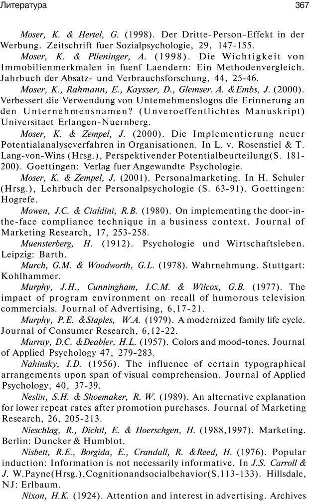 PDF. Психология маркетинга и рекламы. Мозер К. Страница 366. Читать онлайн