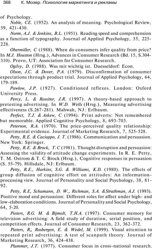 PDF. Психология маркетинга и рекламы. Мозер К. Страница 367. Читать онлайн