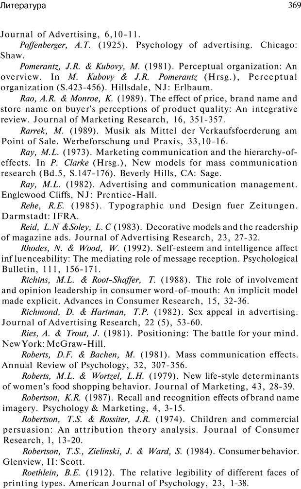 PDF. Психология маркетинга и рекламы. Мозер К. Страница 368. Читать онлайн
