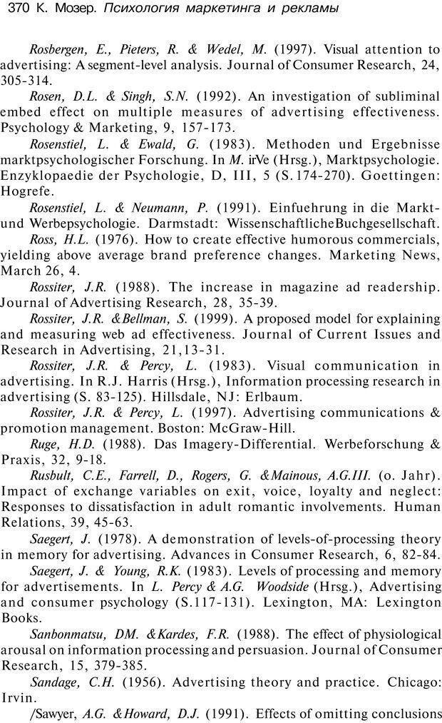 PDF. Психология маркетинга и рекламы. Мозер К. Страница 369. Читать онлайн