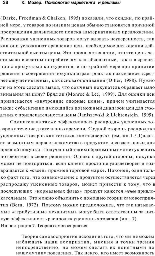 PDF. Психология маркетинга и рекламы. Мозер К. Страница 37. Читать онлайн