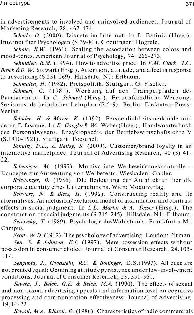 PDF. Психология маркетинга и рекламы. Мозер К. Страница 370. Читать онлайн