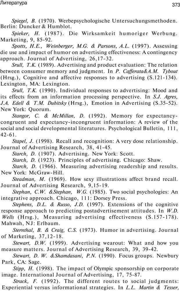 PDF. Психология маркетинга и рекламы. Мозер К. Страница 372. Читать онлайн