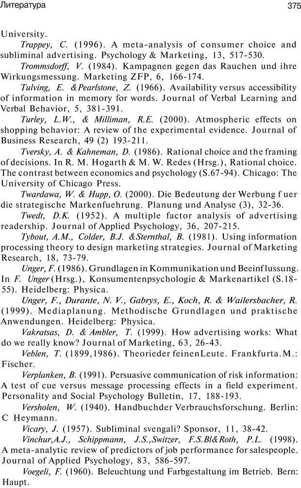 PDF. Психология маркетинга и рекламы. Мозер К. Страница 374. Читать онлайн