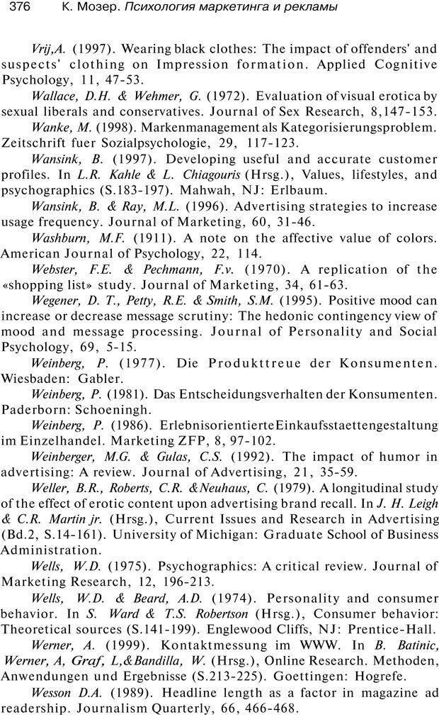 PDF. Психология маркетинга и рекламы. Мозер К. Страница 375. Читать онлайн