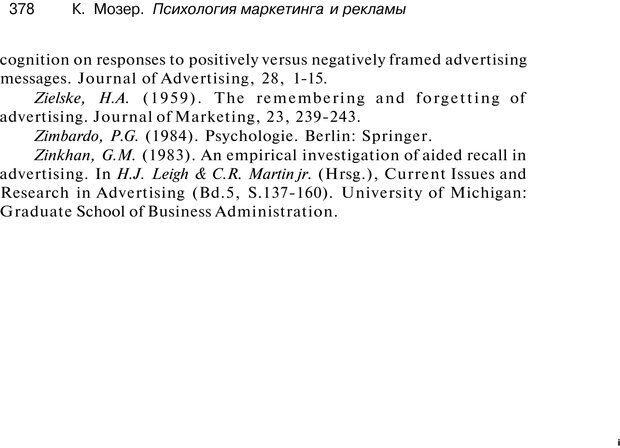 PDF. Психология маркетинга и рекламы. Мозер К. Страница 377. Читать онлайн