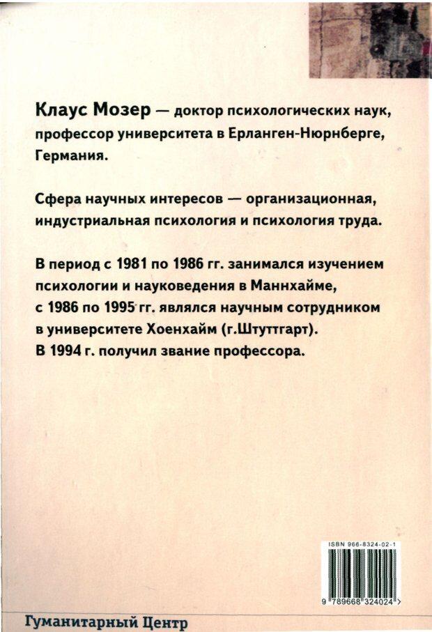 PDF. Психология маркетинга и рекламы. Мозер К. Страница 379. Читать онлайн